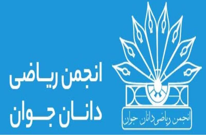 برگزاری آزمون ریاضی دانشگاه واترلو کانادا در ایران